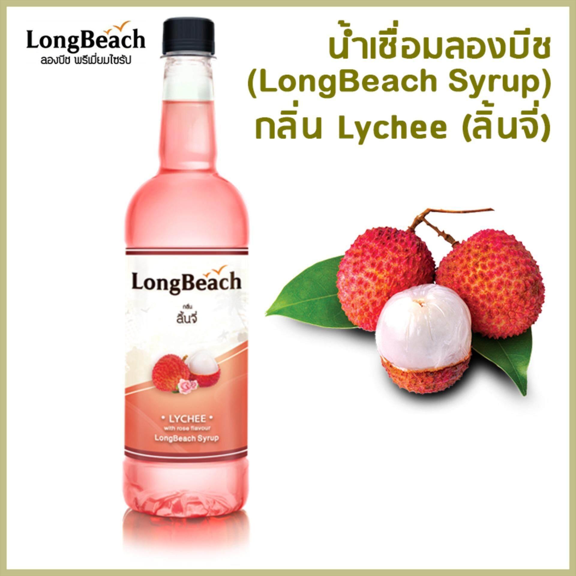 น้ำเชื่อมลองบีช (longbeach Syrup) กลิ่น Lychee.
