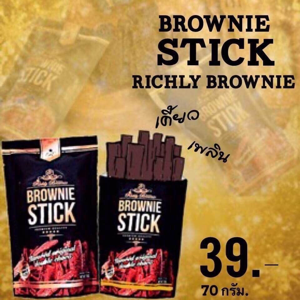 Brownie Stick 70 G ( บราวนี่สติ๊ก 70 กรัม ).
