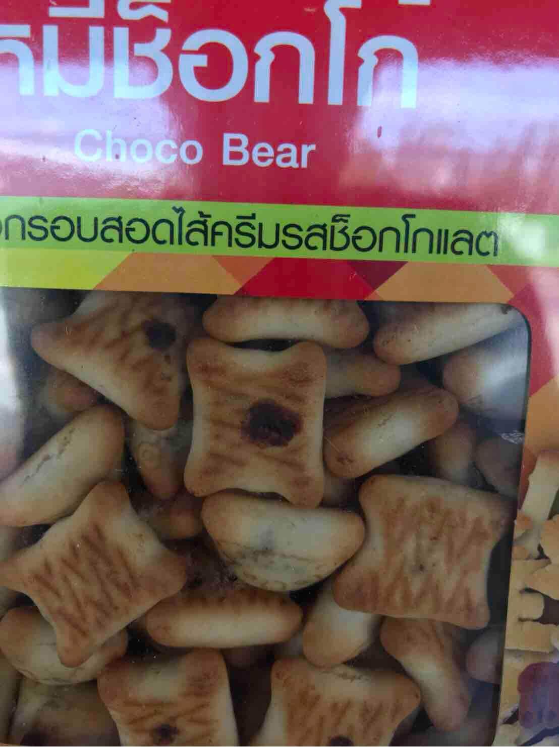 ขนมหมี ใส้ช็อคโกแลต ปิ๊ปเล็ก.