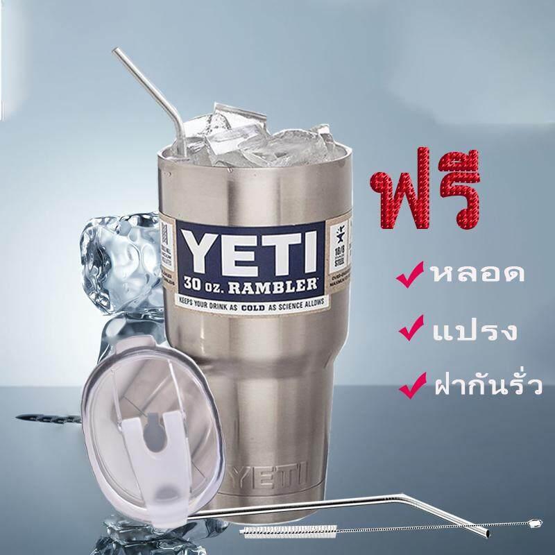 YETI Rambler 30 ออนซ์ พร้อมฝาปิดกันรั่ว แก้วเก็บความเย็น และความร้อน แบบสุญญากาศ 900ml เก็บน้ำแข็งได้นาน 24 ชม.---ฟรี หลอดสแตนเลส และ แปรงล้างหลอด