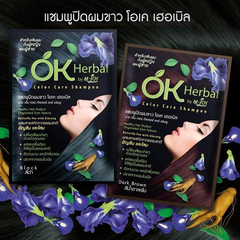 Ok Herbal Shampoo Color Careแชมพูปิดผมขาวโอเคเฮอเบิล[1กล่อง บรรจุ12ซอง]ราคาสุดพิเศษ!