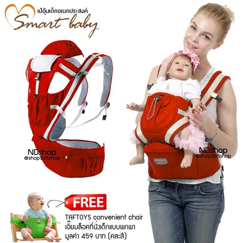 Smart baby เป้อุ้มเด็ก พร้อม Hipseat เป้อุ้มเด็ก เป้อุ้มเด็กแบบสะพาย เป้อุ้มเด็กแบบนิ่ม สีแดง แถมฟรีที่นั่งเด็กแบบพกพา