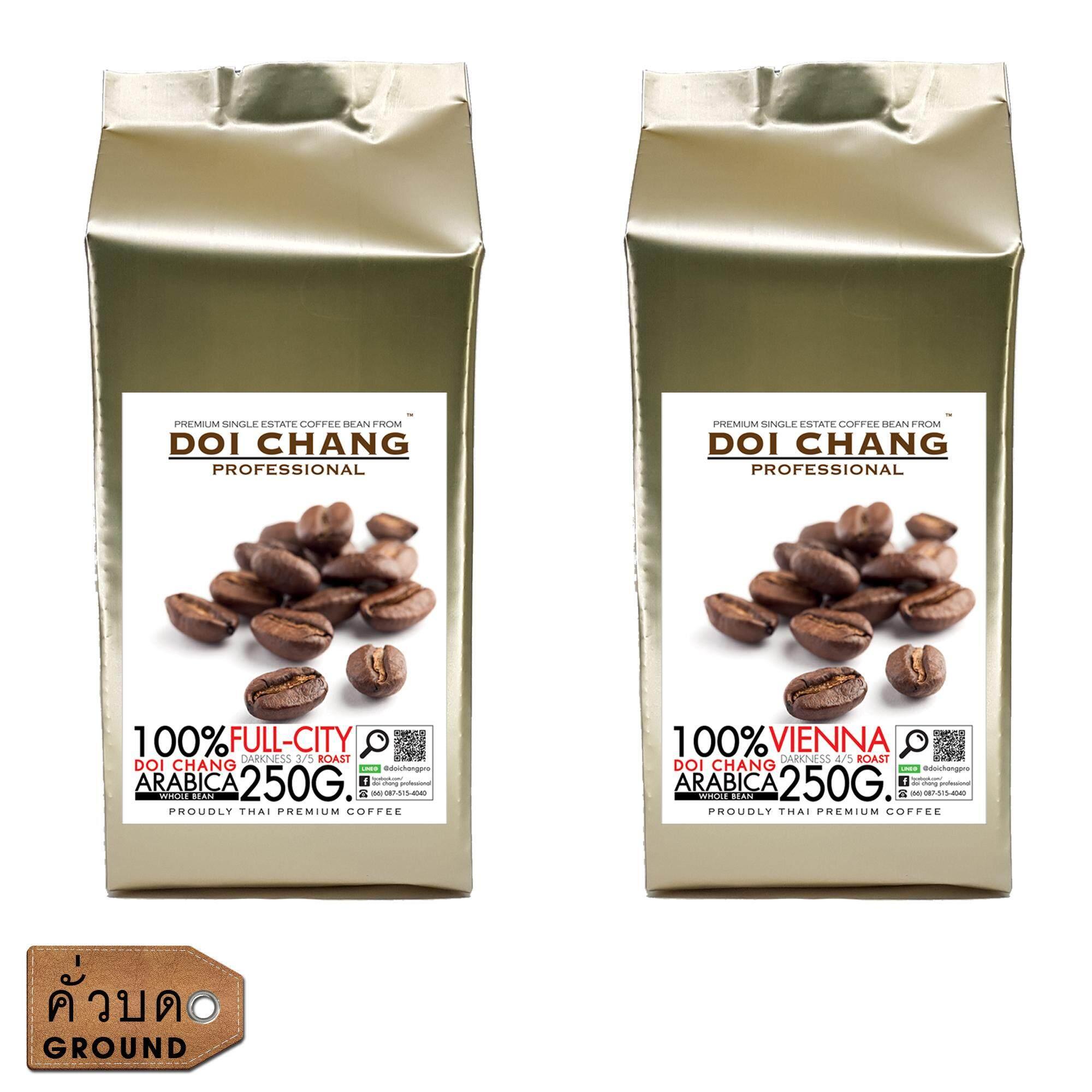 (คั่วบด) กาแฟอราบิก้า ดอยช้าง คั่วอ่อน 1 ถุง+คั่วกลาง 1 ถุง Full-City 1 Bag + Vienna 1 Bag รวม 500 G.(2x250g.) Doi Chang Professional แบบ คั่วบด By Doi Chang Professional.