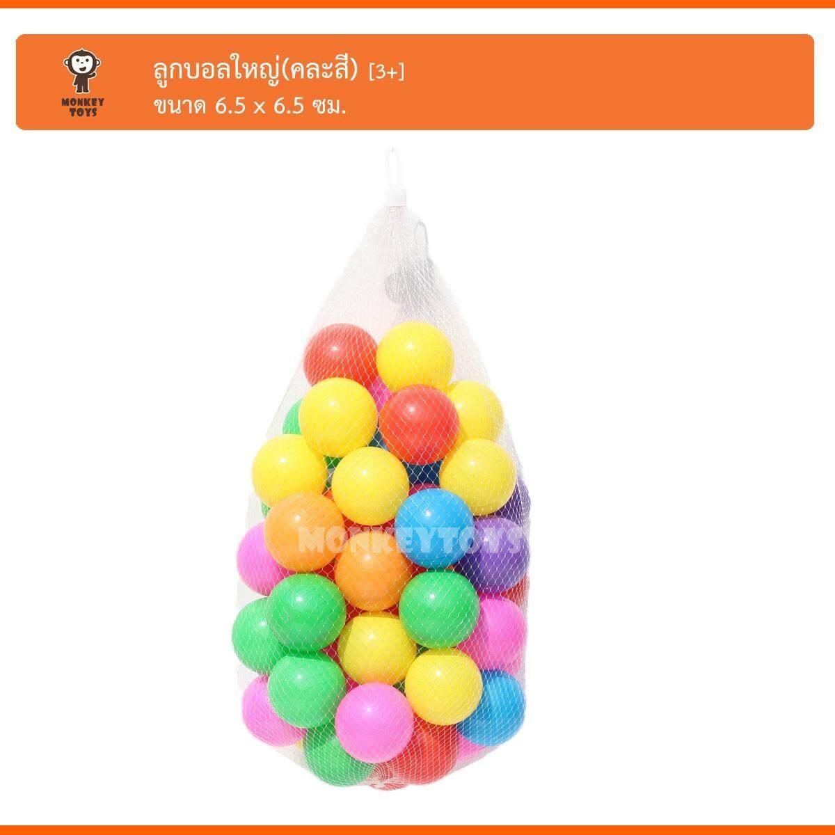 Monkey Toys บอล 50ลูก ลูกใหญ่ (คละสี) Ball 200big 200.