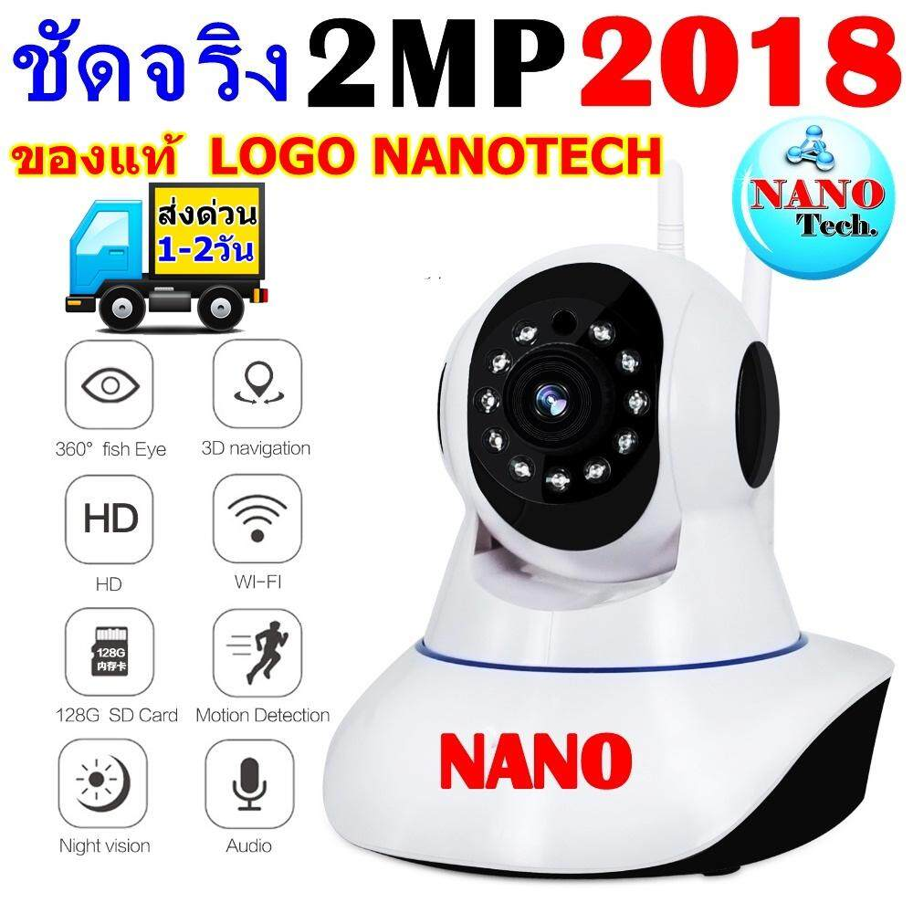 Nanotech  กล้องวงจรปิด Wireless IP Alarm Camera Support IOS/Android/PC App For Real-time Monitoring - White