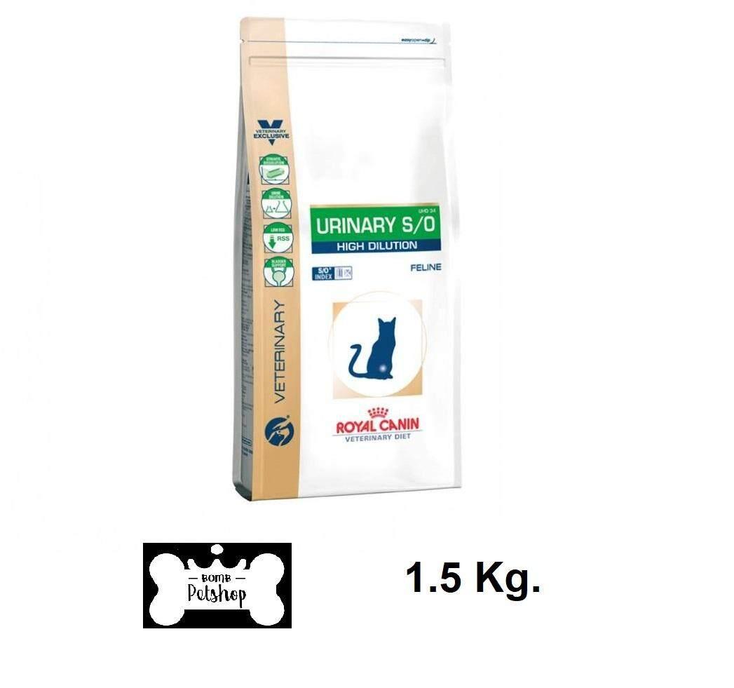 Royal Canin Urinary S/O อาหารแมว เป็นโรคนิ่ว 1.5กก.