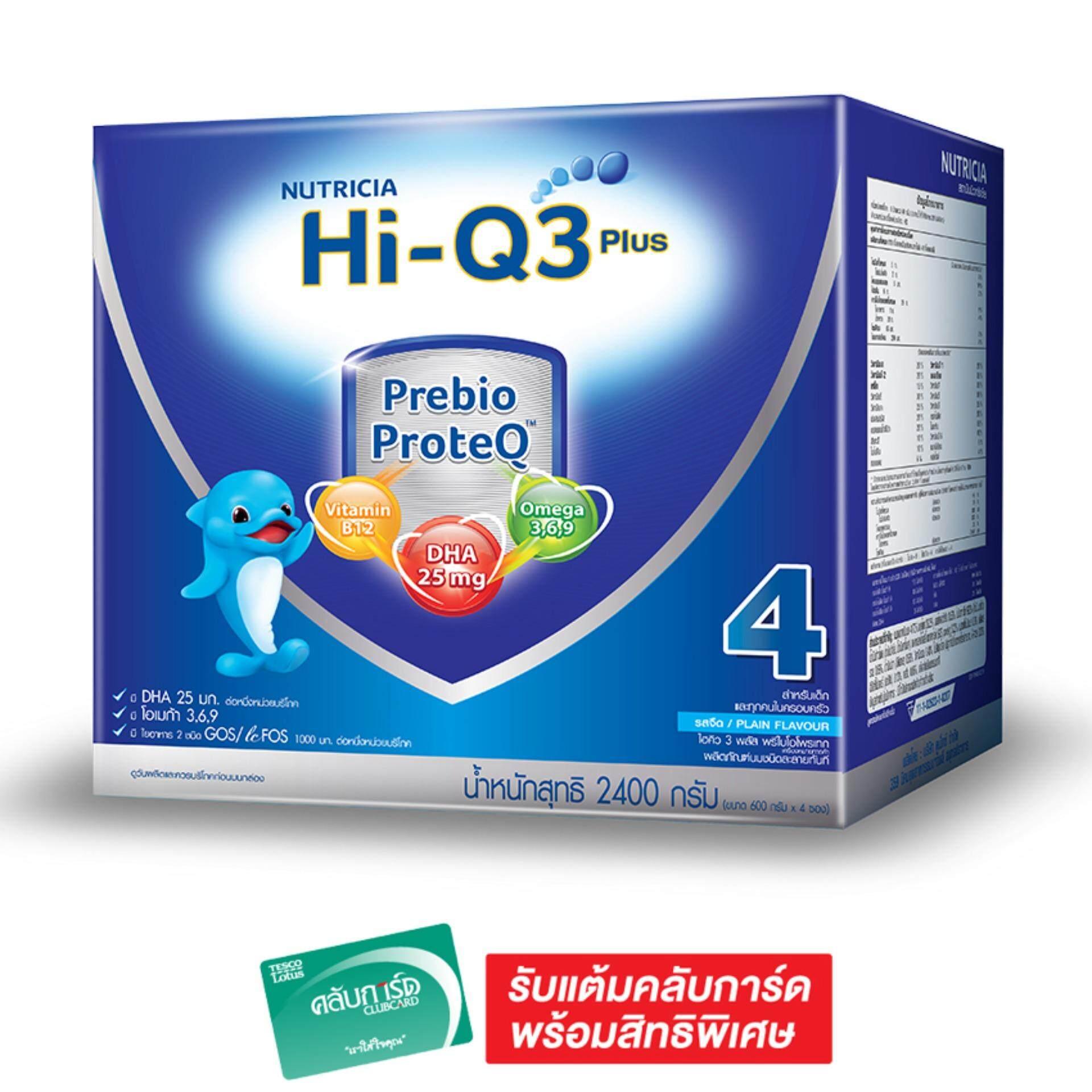ขาย Hi Q ไฮคิว นมผง 3 พลัส พรีไบโอโพรเทก รสจืด 2400 กรัม ออนไลน์ กรุงเทพมหานคร