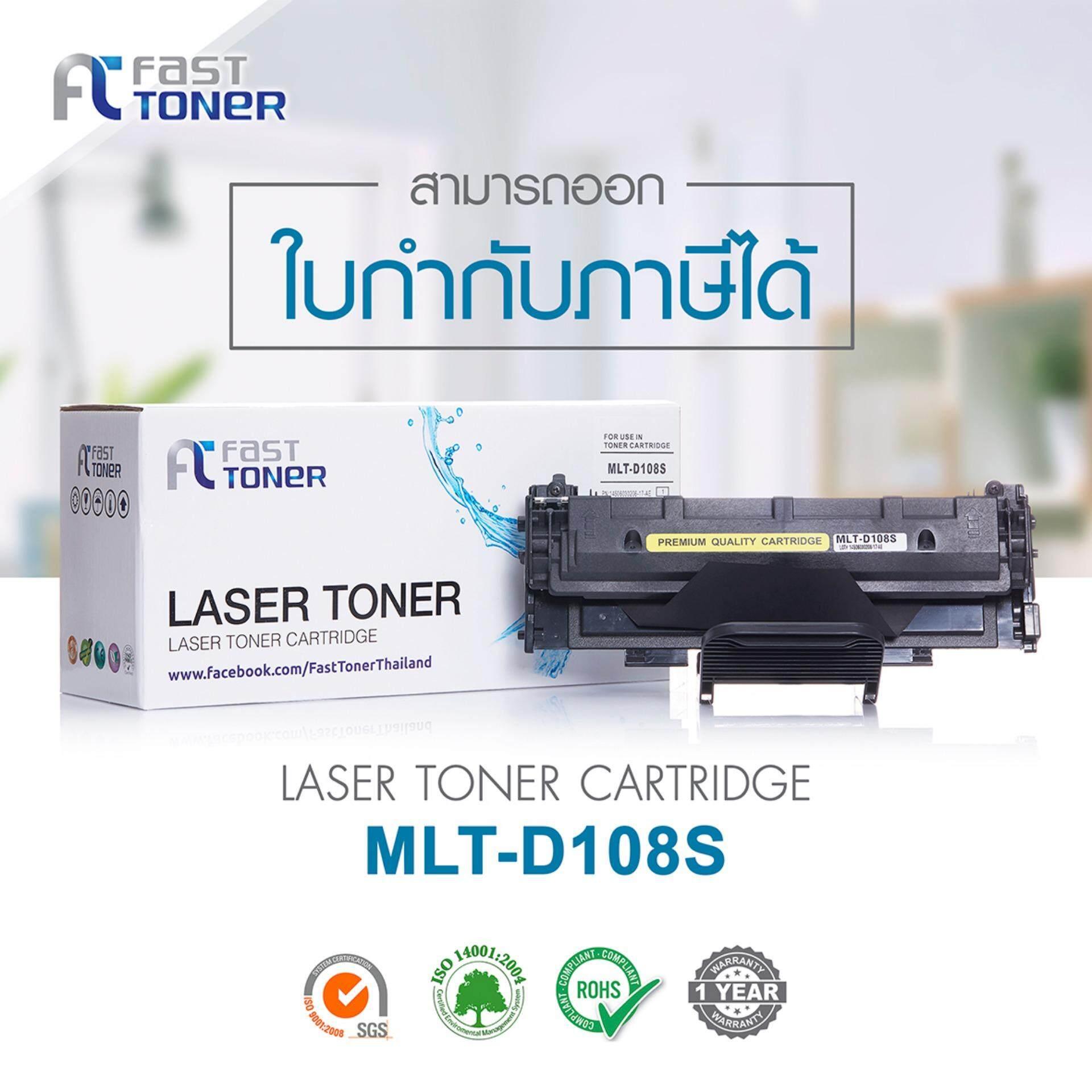 Fast Toner ตลับหมึกเทียบเท่า Samsung MLT-D108S สำหรับปริ้นเตอร์รุ่น Samsung ML-1640 Samsung ML-1641 Samsung ML-1642 Samsung ML-1645 Samsung ML-2240 Samsung ML-2241