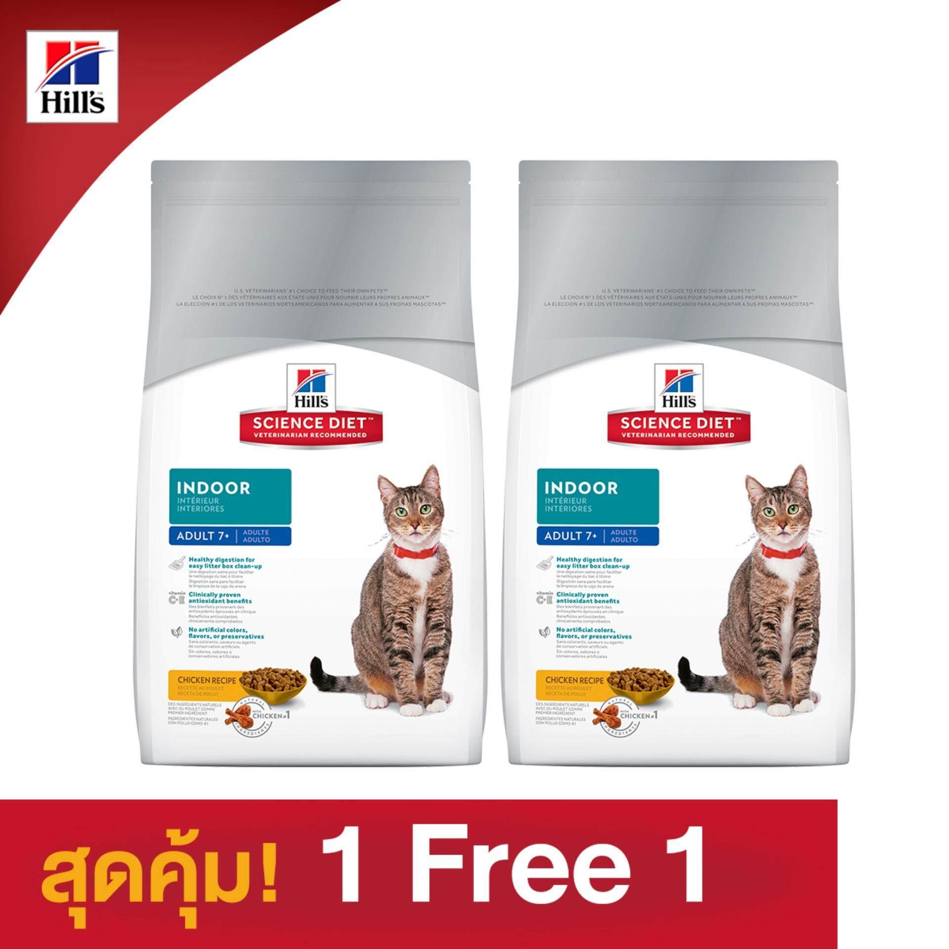 ซื้อ ซื้อ 1 แถม 1 Hill S Science Diet Pet 1 5 Kg อาหารแมวสูงวัยที่มีอายุ 7 ปีขึ้นไป ที่เลี้ยงภายในบ้าน Hill S Science Diet ออนไลน์