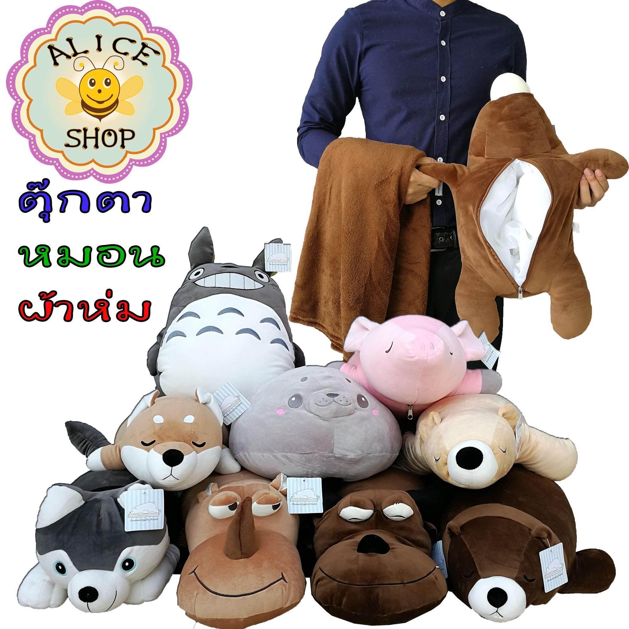 ตุ๊กตาหมอนผ้าห่ม หมาชิบะ ผ้าห่มนาโน 1x1.5 ม. ตุ๊กตานุ่มนิ่มเส้นใยไมโครนุ่มมาก ซักเครื่องได้ Alicdolly.