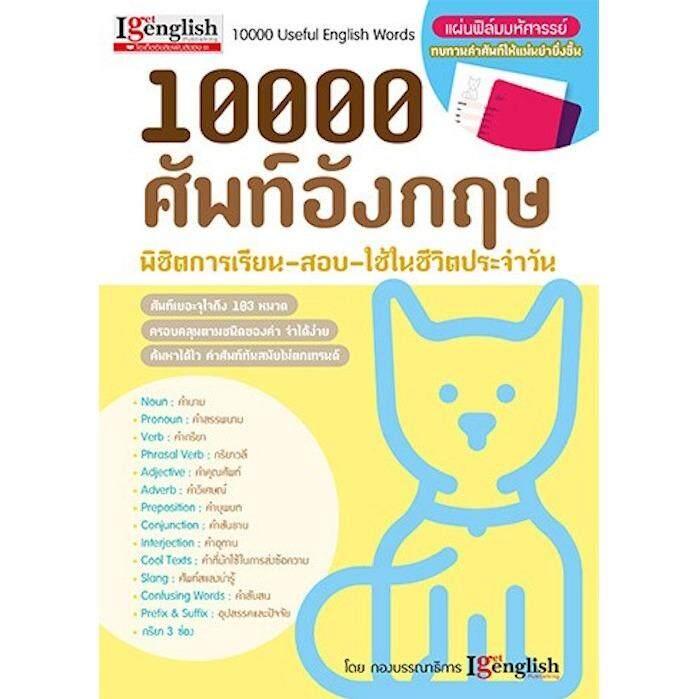 10,000 ศัพท์อังกฤษ พิชิตการเรียน-สอบ-ใช้ในชีวิตประจำวัน.