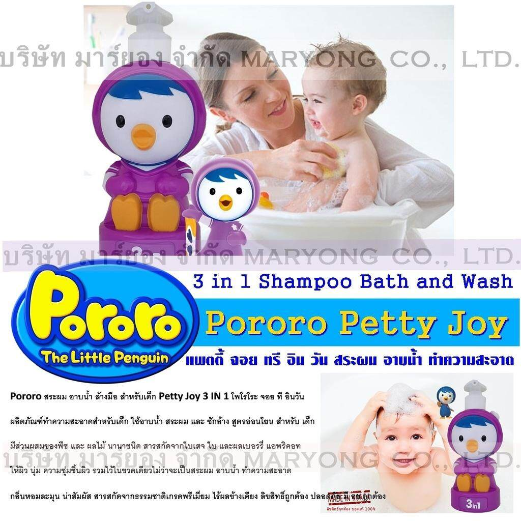 Sell Flipper Pororo Cheapest Best Quality Th Store Thb 390