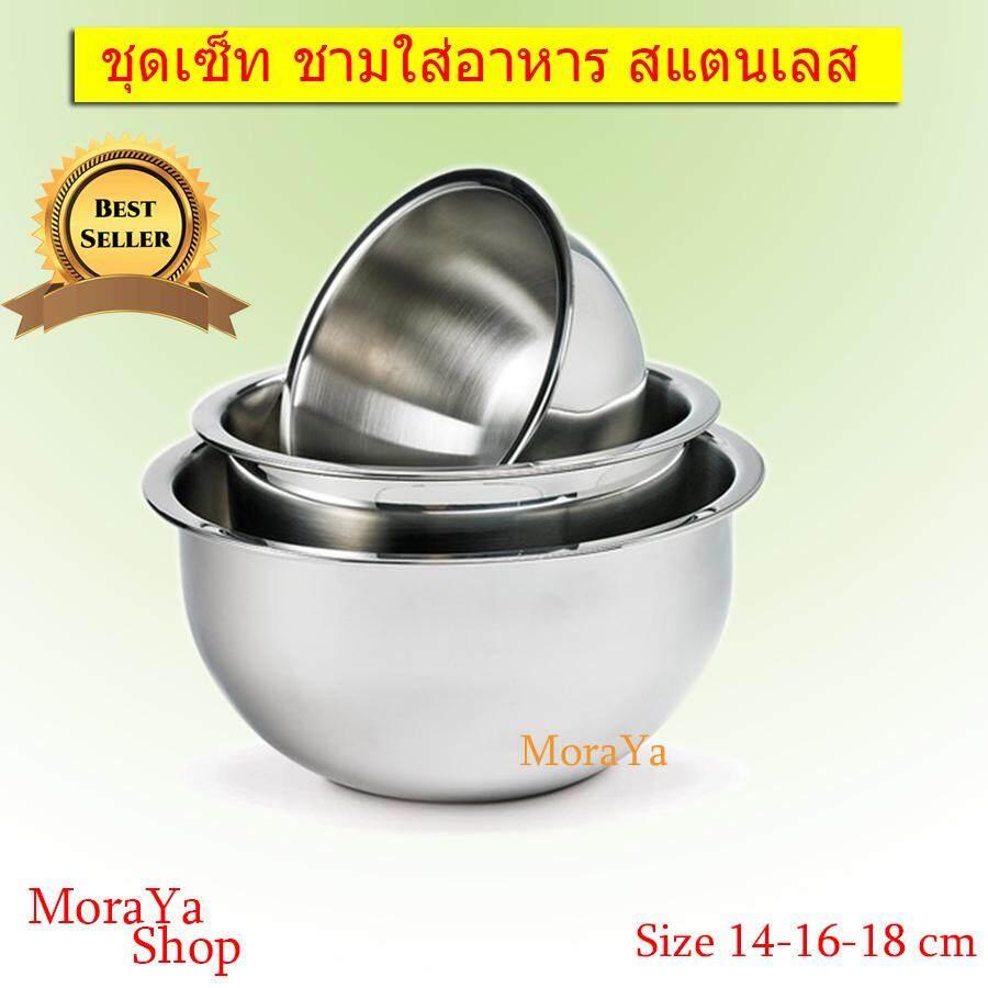 ชาม ถ้วย ชามสแตนเลส Moraya ชามสแตนเลส Size 14-16-18cm.