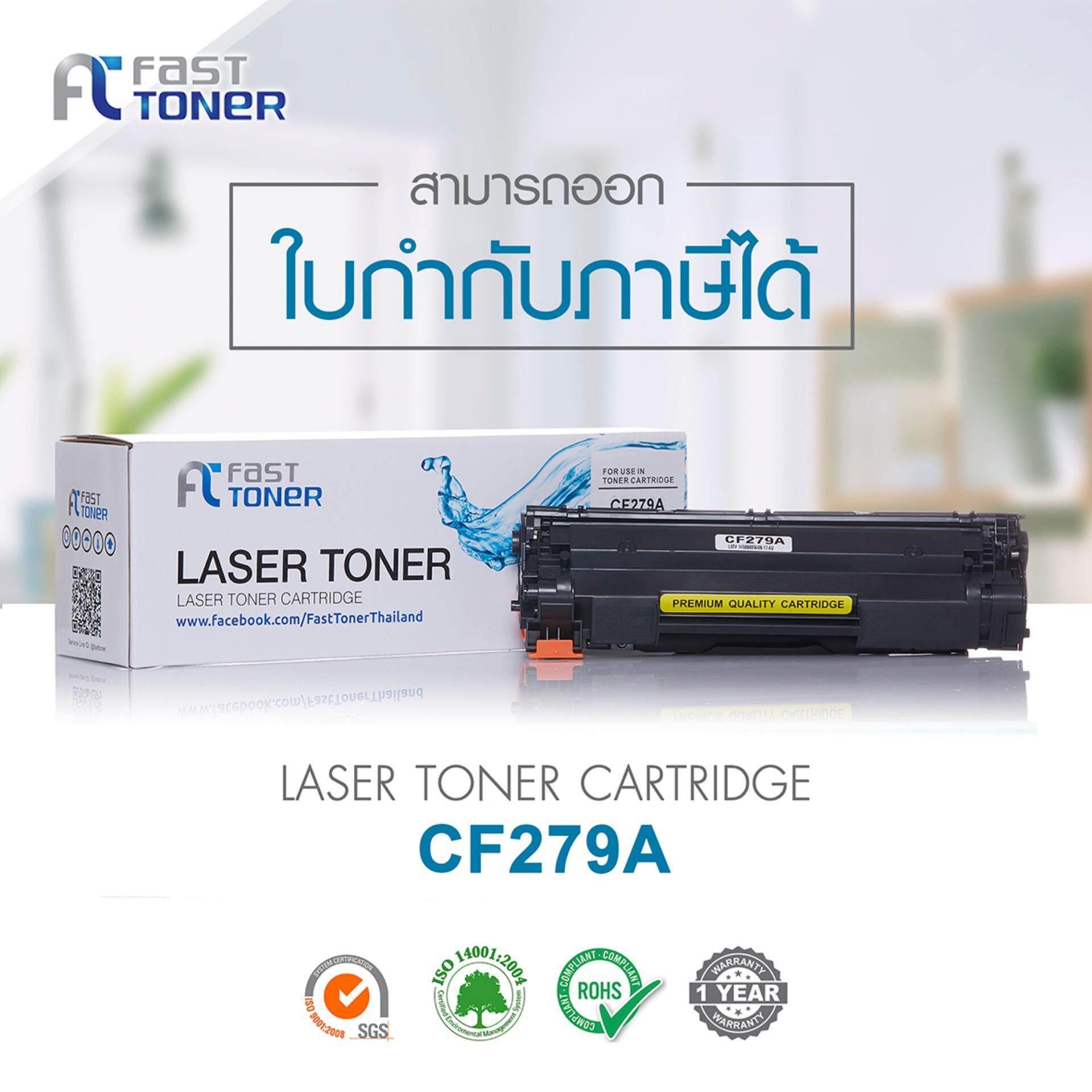 Fast Toner HP CF279A (79A)(สีดำ) สำหรับปริ้นเตอร์รุ่น HP LaserJet Pro M12a/ M12w/ M26a/ M26nw