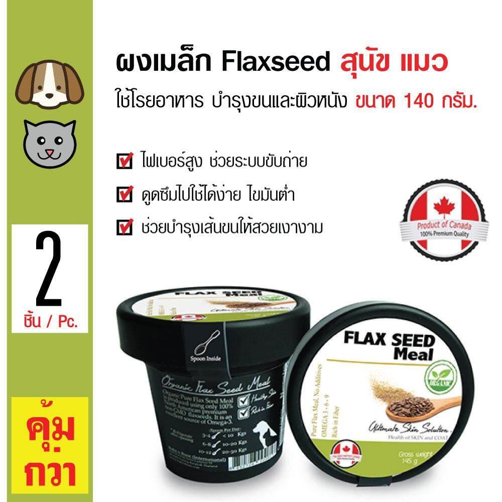 Flax-Seed Meal ผงโรยอาหาร เมล็ดแฟล็กซีด บำรุงขนและผิวหนัง สำหรับสุนัขและแมว ขนาด 140 กรัม X 2 กระปุก By Kpet.