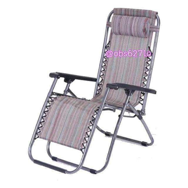 เก้าอี้พักผ่อน ปรับนอนได้ เก้าอี้ปรับเอนนอน (หลากสี คละลาย) เก้าอี้พับได้ นุ่มสบายหลัง.