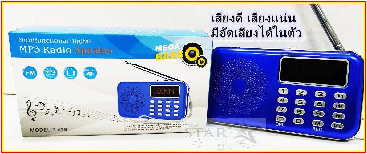 ขาย Mp3 Radio ลำโพงวิทยุ ลำโพง Mp3 Usb Sd Card Micro Sd Card รุ่น Y 619 เป็นต้นฉบับ