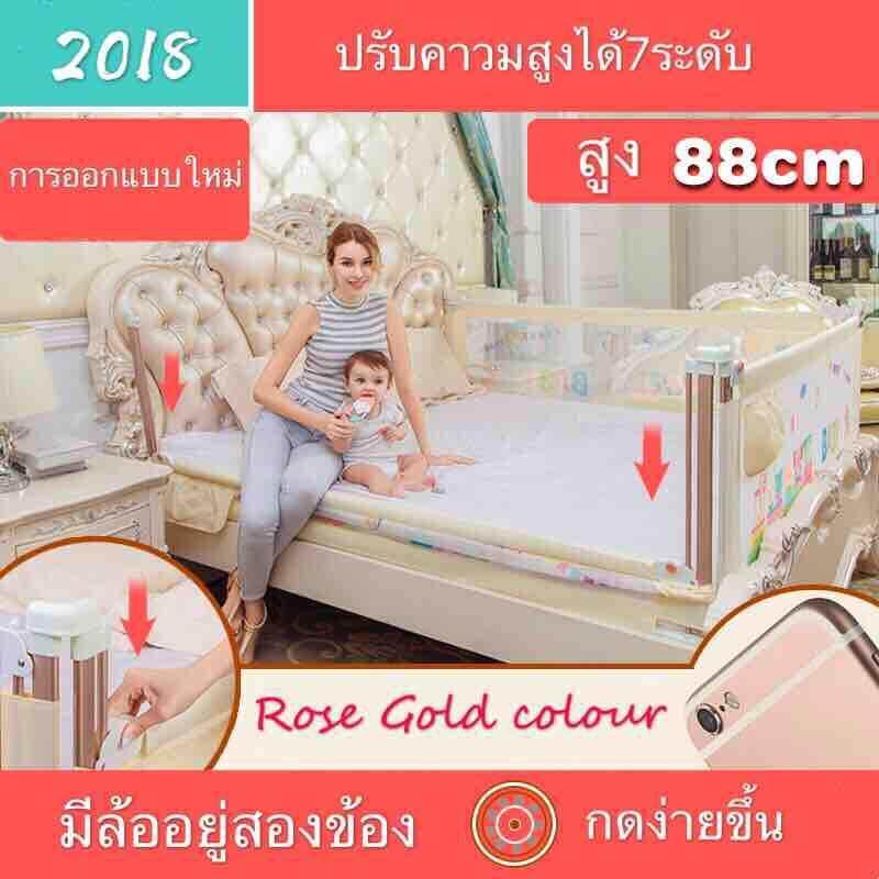 Babyqiner ความสูง 88 Cm ที่กั้นเตียงกันเด็กตกเตียง .