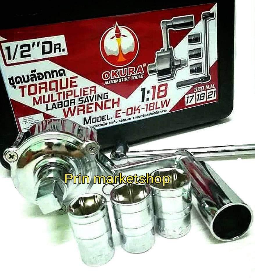 ชุดเครื่องถอดล้อ ทดแรง 1/2 พร้อม ลูกบ๊อก 17, 19 , 21mm By Smart Tools Shop.