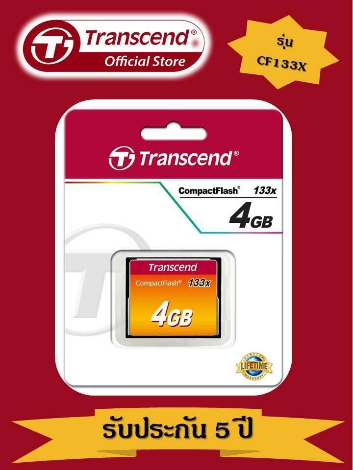 Compactflash Card 4gb : Cf133x : Ts4gcf133 : Transcend (สินค้ารับประกัน 5 ปี) - สินค้ามีใบกำกับภาษี.