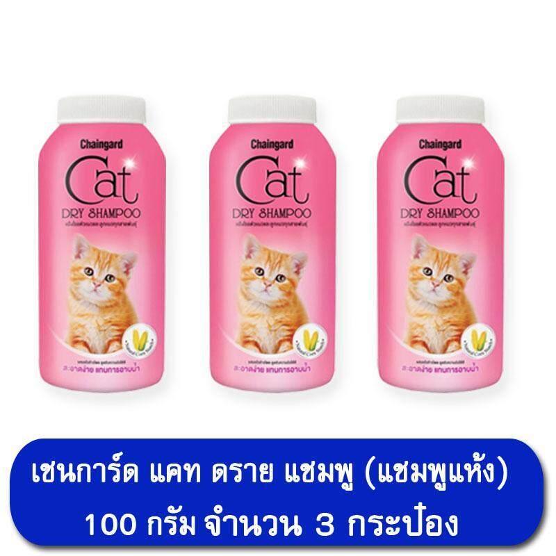 เชนการ์ด แคท ดราย แชมพู (แชมพูแห้ง 100 กรัม.) 3 กระป๋อง.