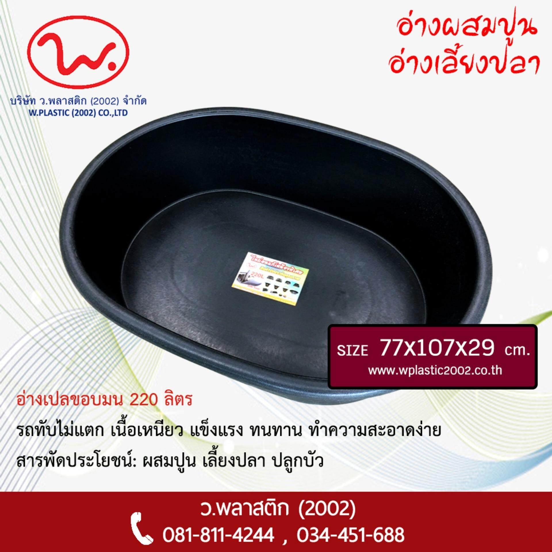 อ่างเปล อ่างผสมปูน อ่างเลี้ยงปลา อ่างขอบมน 220 ลิตร.