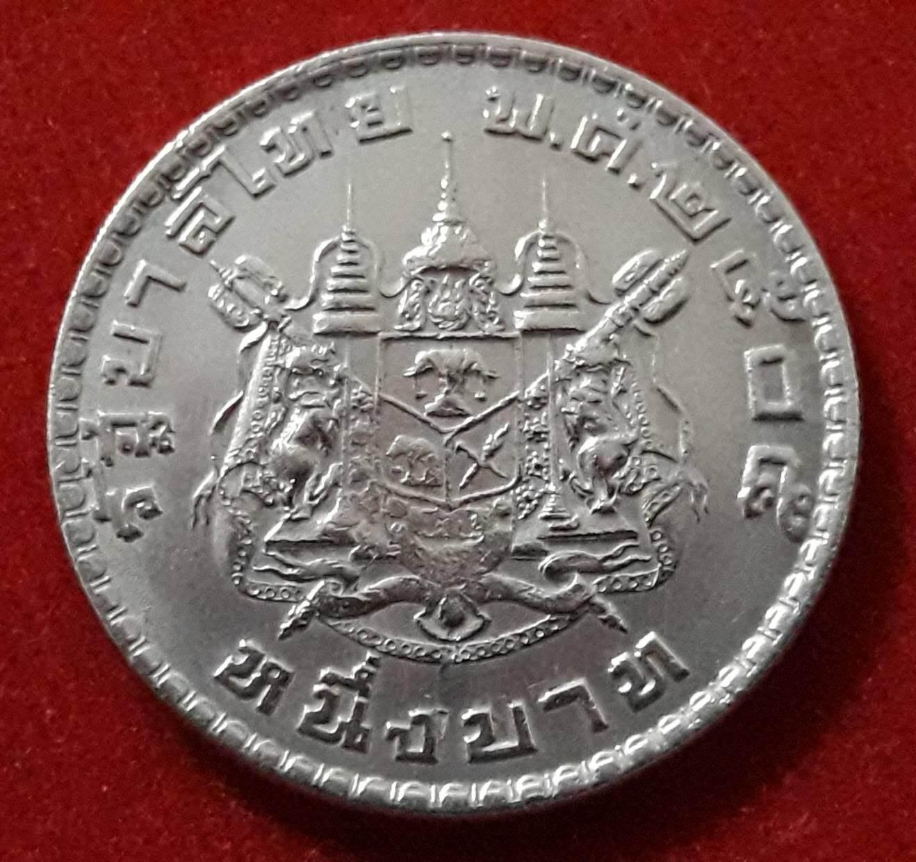 เหรียญ 1 บาท ปี 2505 ตราแผ่นดิน เหรียญแท้ (ชนิตหมุนเวียน สวยคม ส่งฟรี).