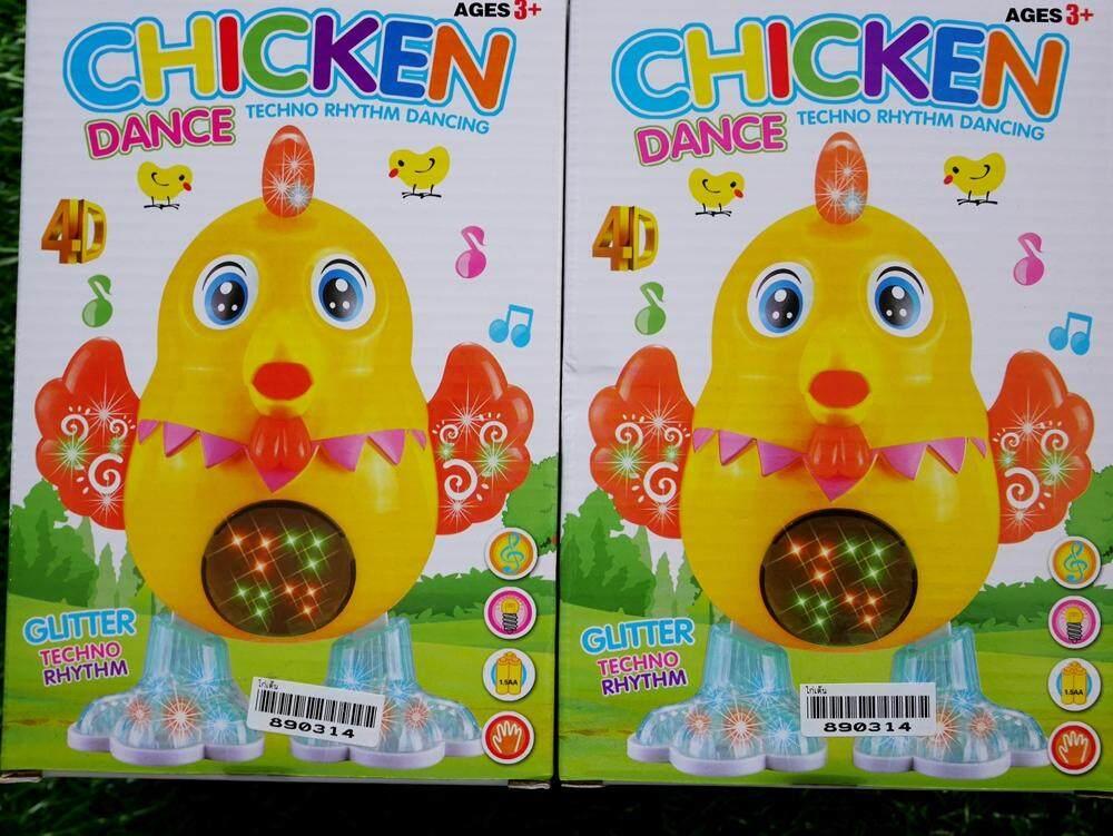 Toys Buffet ของเล่นเด็ก ไก่เต้น 314.