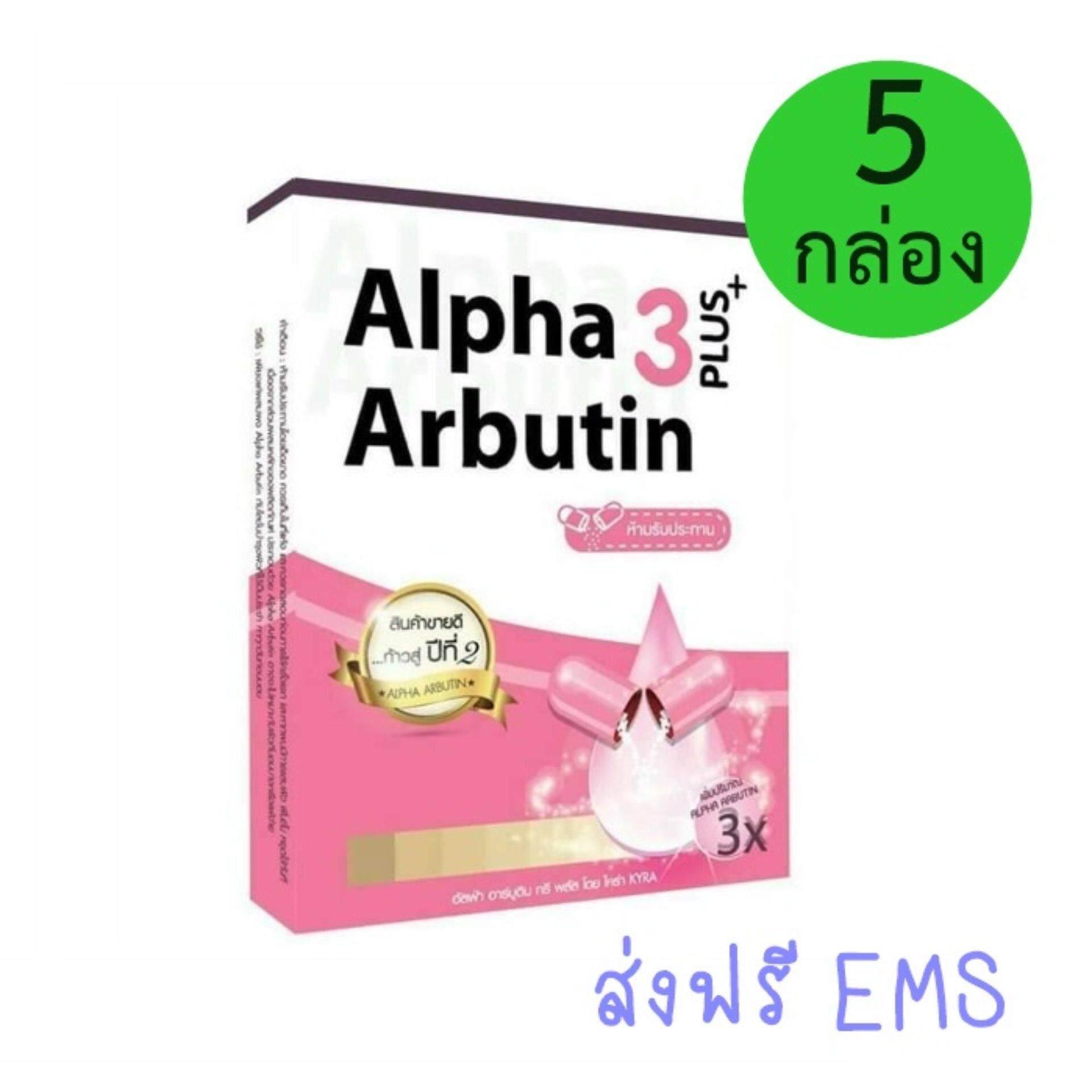 (5 กล่อง) Alpha Arbutin 3 Plus ผงเผือก สูตรใหม่ เพิ่มอัลฟ่า อาร์บูติน 3 เท่า (1 กล่องx 10 แคปซูล).
