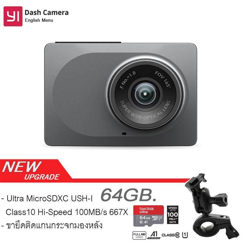 Xiaomi Yi Dash Cam กล้องติดรถยนต์เสี่ยวมี่  Full HD 1080P ADAS Wi-Fi (Gray) + sandisk MicroSDXC 64GB. Class10 100MB/s Ultra + ขายึดกล้องติดแกนกระจกมองหลัง