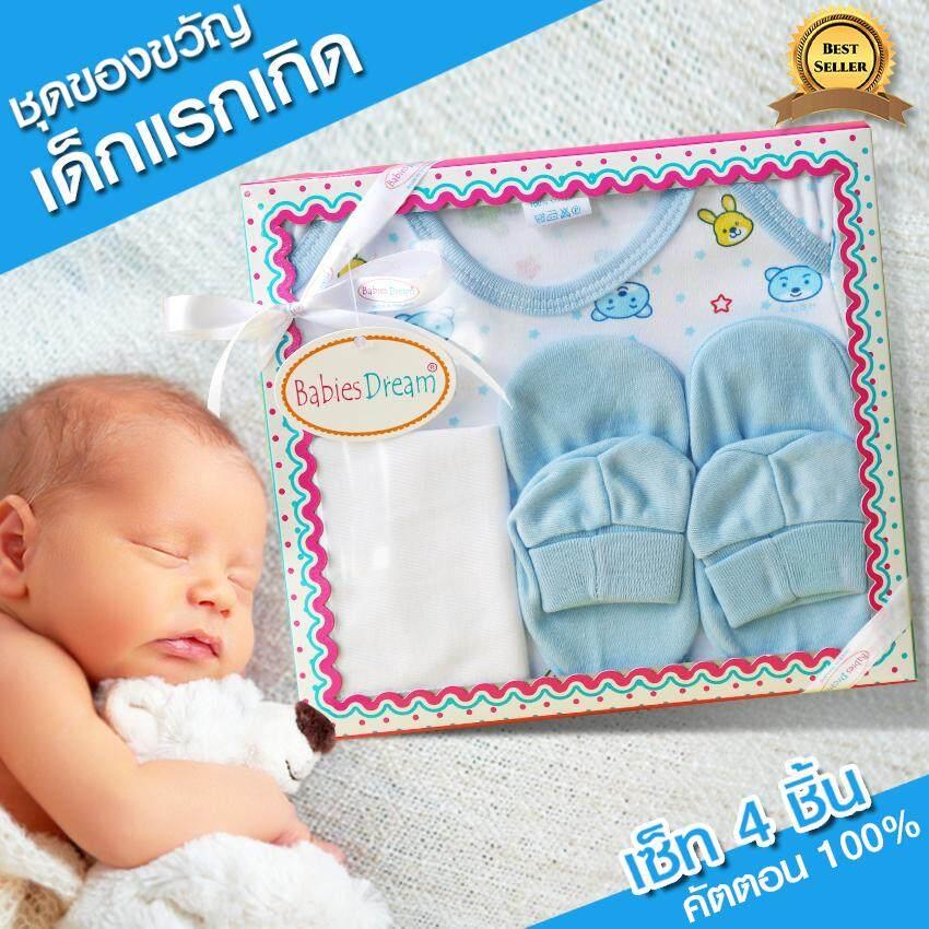 ชุดของขวัญเด็ก เซต 4ชิ้น Moraya ชุดของขวัญ สำหรับ เด็กแรกเกิด ถึง 6 เดือน ชุดเสื้อผ้าเด็กอ่อน สำหรับเด็กผู้หญิง และ เด็กผู้ชาย สีฟ้า (gift Set 4 Pcs For Newborn To 6 Months.
