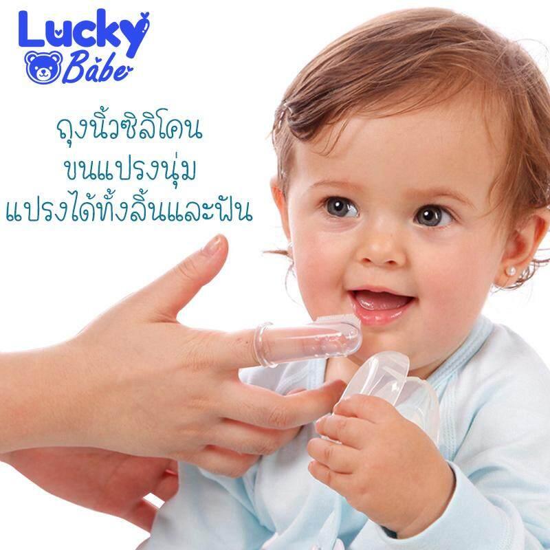 Lucky Babe แปรง+นวดเหงือกเด็ก แบบสวมนิ้ว พร้อมกล่องใส่ รุ่น Ba39.