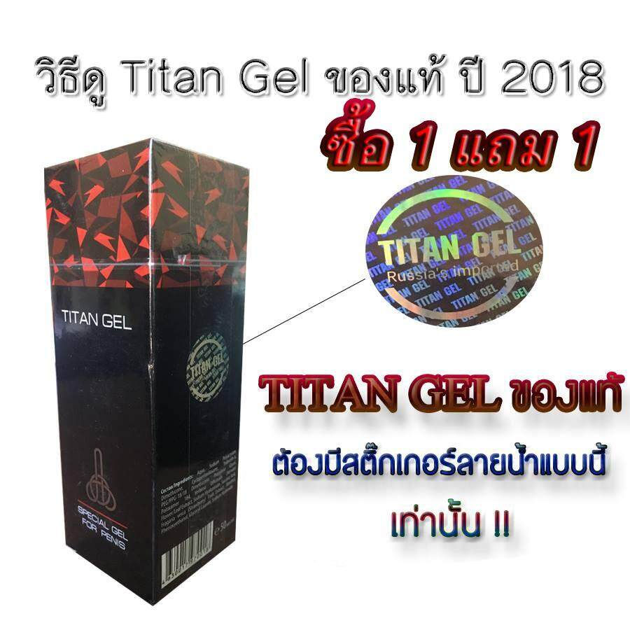 titan gel คือ