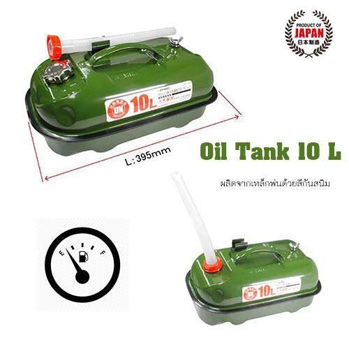 Ap Oil Tank ถังน้ำมัน ฉุกเฉิน ถังน้ำมัน สำรอง แกลลอนน้ำมัน สินค้าจากญี่ปุ่น ความจุ 10 ลิตร.