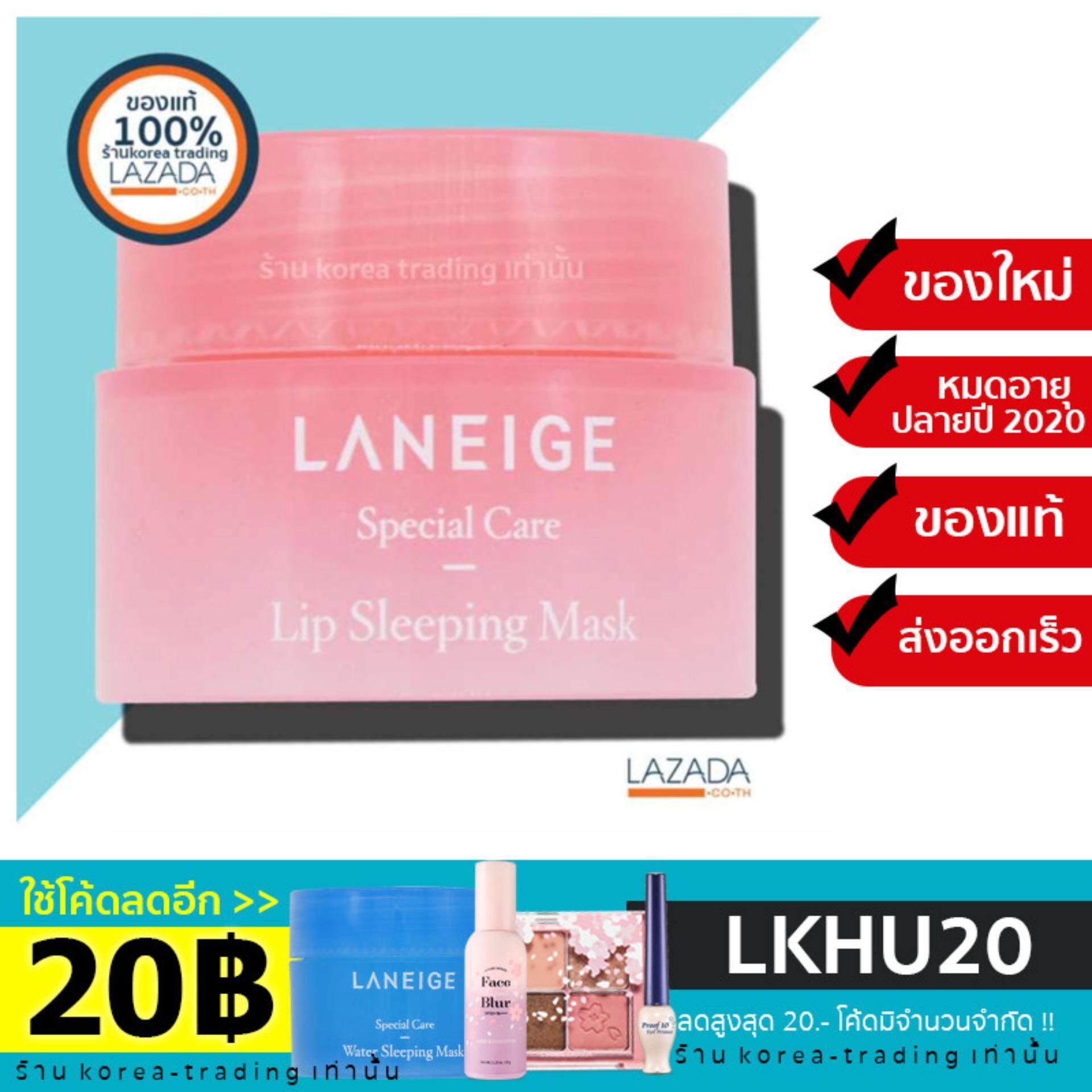 ของแท้ 100% ขนาด 3 กรัม Laneige Lip Sleeping Pack 3g ลิปมาส์กยอดขายอันดับ 1