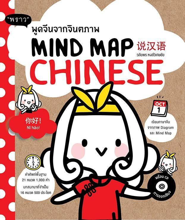 พูดจีนจากจินตภาพ Mind Map Chinese+cd.