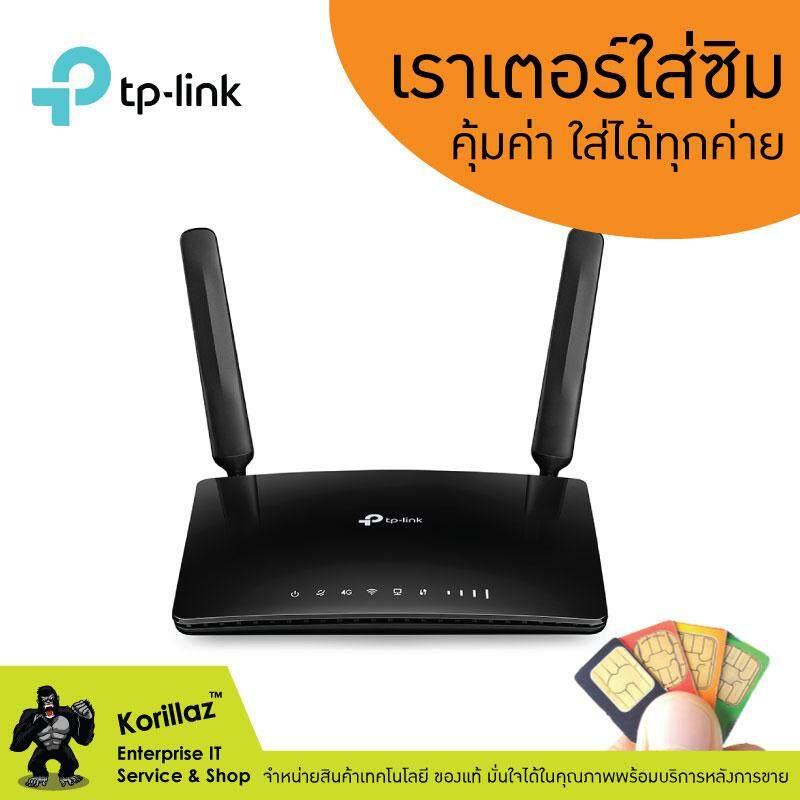 ขายดีมาก! TP-Link Archer MR200 เราเตอร์ใส่ซิมปล่อย Wi-Fi (AC750 Wireless Dual Band 4G LTE Router) ส่งฟรี Kerry