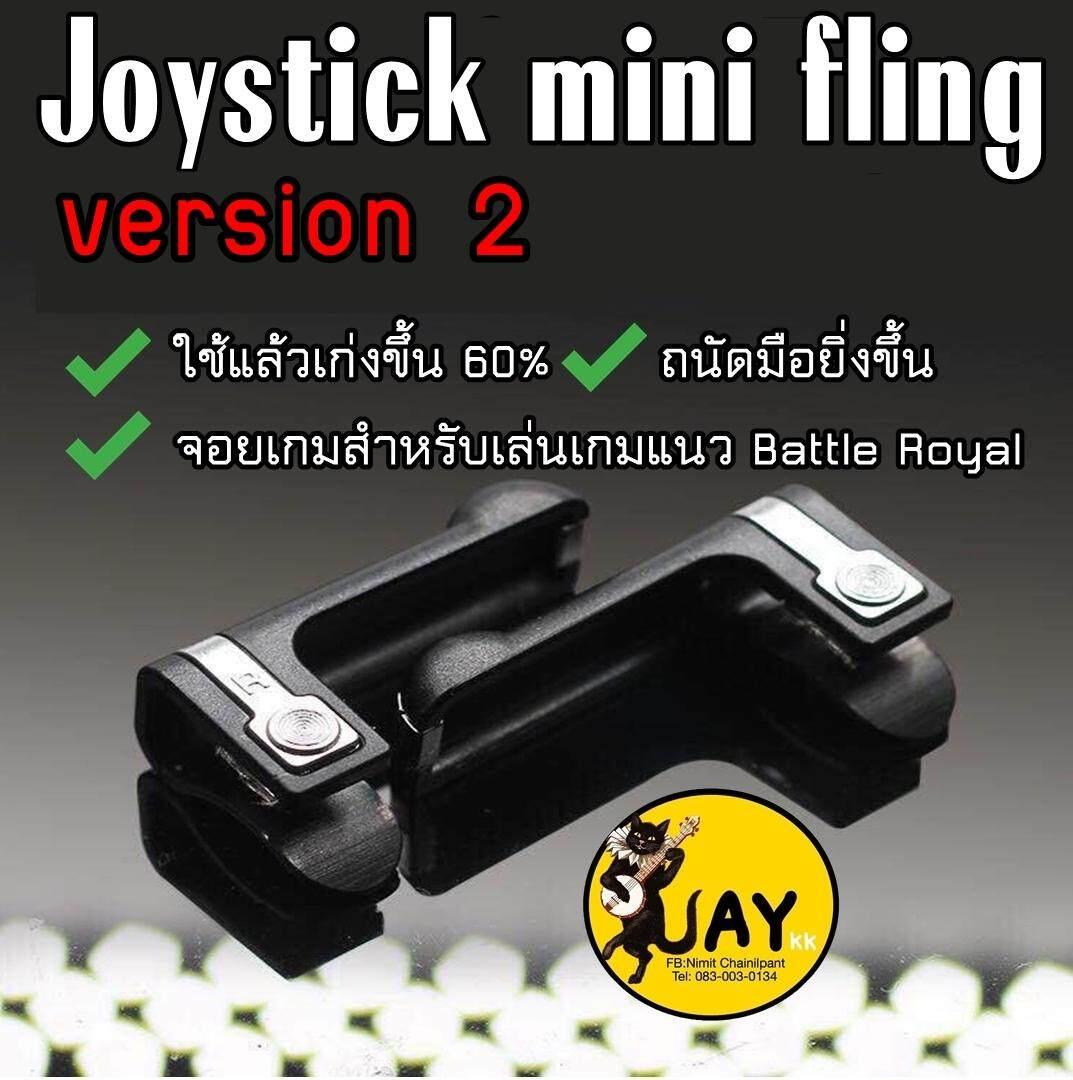 Joystick mini fling รุ่นใหม่ V.2 จอยเกมสำหรับเล่น ROS PUBG FREEFIRE KNIVES