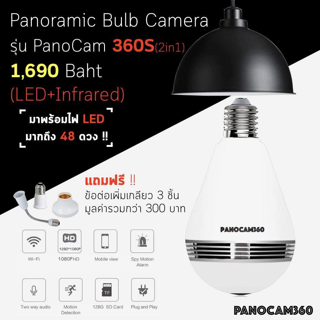 กล้องหลอดไฟ มีLED+Infrared ในตัว กล้องวงจรปิด Bulb Camera Panoramic CCTV IP Camera 2.0MP FullHD 1080P มุมมอง 360 องศา ไฟLED48ดวง 360S 2in1