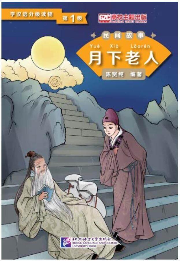 หนังสืออ่านนอกเวลา นิทานพื้นบ้านจีนเรื่อง ชายชราใต้แสงจันทร์.