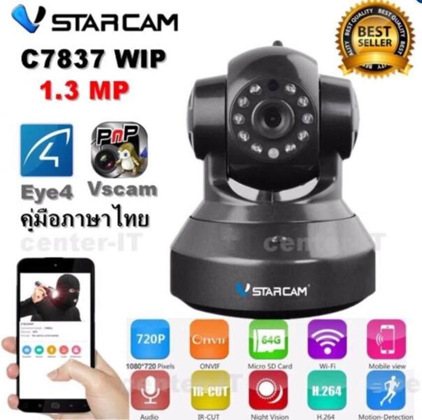 Vstarcam กล้องวงจร ปิด IP Camera รุ่น C7837wip รองรับ64G 1.3 Mp and IR Cut WIP HD ONVIF