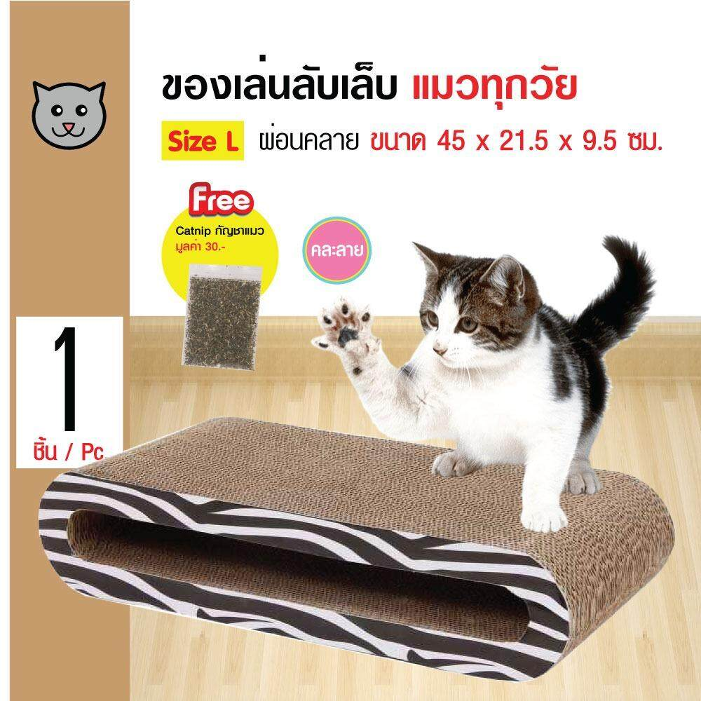 Cat Toy ของเล่นแมว ที่ลับเล็บโค้ง ที่นอนแมว สำหรับแมวทุกวัย Size L ขนาด 45x21.5x9.5 ซม. ฟรี! Catnip กัญชาแมว