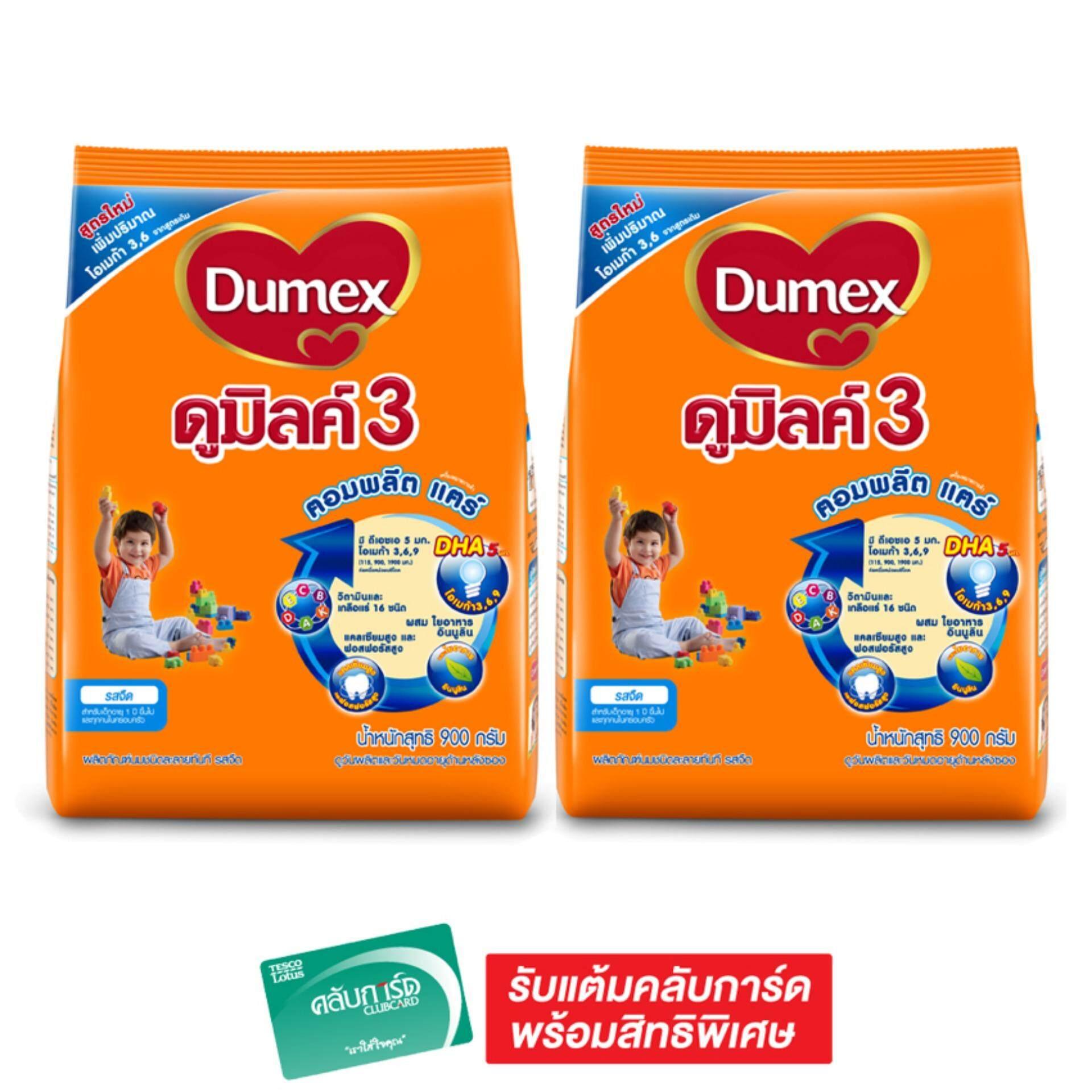 ซื้อ แพ็ค 2 ถุง Dumex ดูเม็กซ์ ดูมิลค์ 3 รสจืด 900 กรัม ถูก กรุงเทพมหานคร