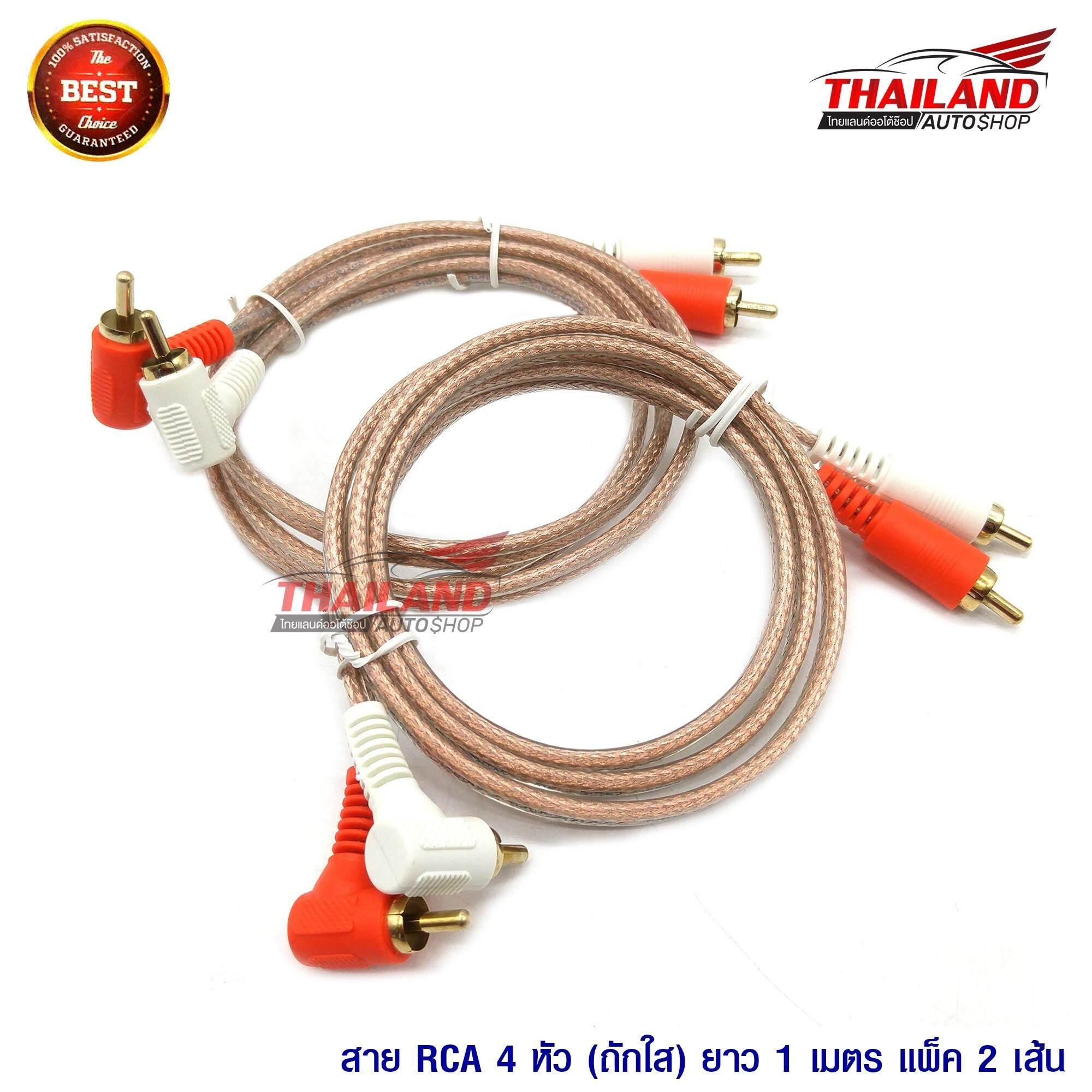 Thailand สาย Rca 4 หัว (ถักใส)  1 เมตร แพ็ค 2 เส้น.