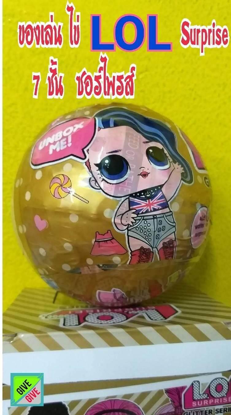 ไข่ตุ๊กตา เซอร์ไพรส์ 7 ชั้น L.q.l หรรษา Lol Surprise Doll 1 ลูก นานาชาติ   มอก 685-2540.