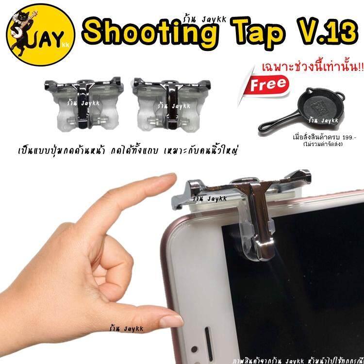 Shooting Tap V.13 Ros Pubg Free Fire ใช้ได้หมด (ได้เป็นคู่).