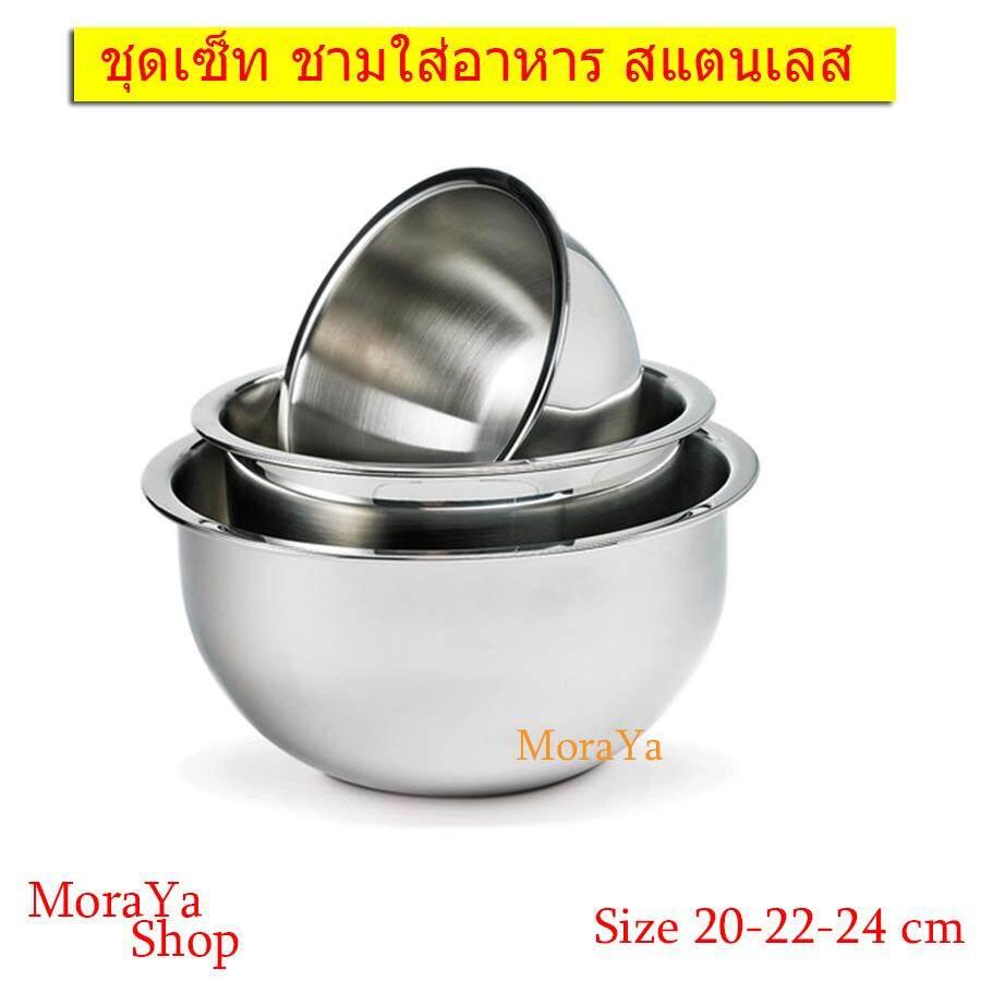 ชาม ถ้วย ชามสแตนเลส Moraya ชามสแตนเลส Size 20-22-24 Cm.