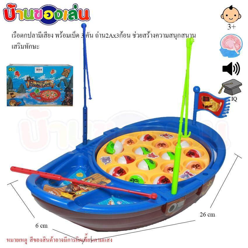 Knk Toy Pirate Fishing Game  ตกปลา เรือตกปลามีเสียงพร้อมถ่าน 2820.