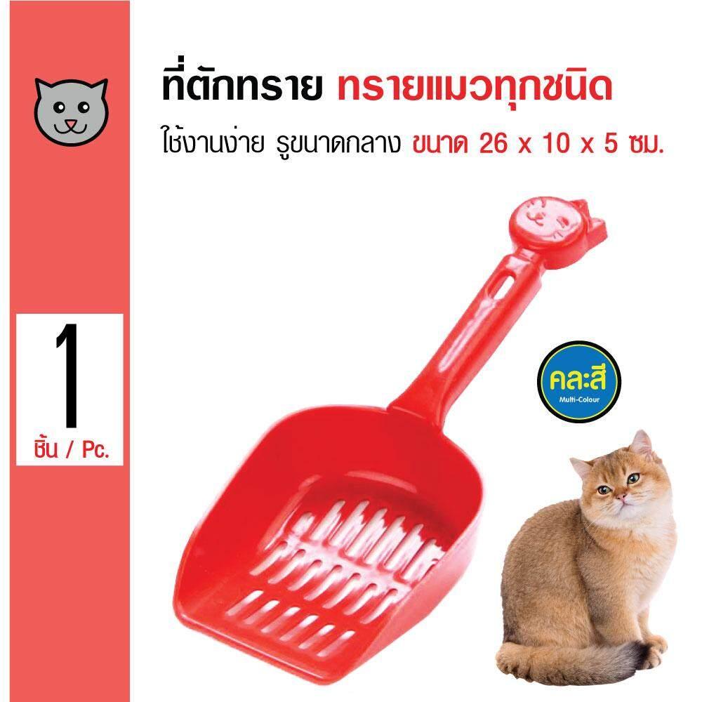 Cat Litter Scoop ที่ตักทรายแมว ใช้งานง่าย รูขนาดกลาง สำหรับทรายแมวทุกประเภท ขนาด 26x10x5 ซม. By Kpet.