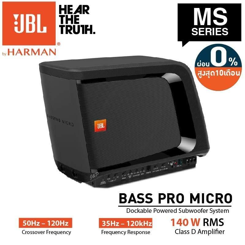 JBL MS SERIES BASS PRO MICRO ซับวูฟเฟอร์ SUBBOX 8นิ้ว พร้อมแอมป์ในตัว (แนะนำขณะฟังคลิปเสียง ควรใส่หูฟังเพื่อเสียงเบสที่ชัดเจนครับ)